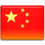 wiki:china-flag-icon.png